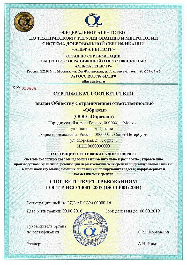 Макет сертификата ИСО 14001