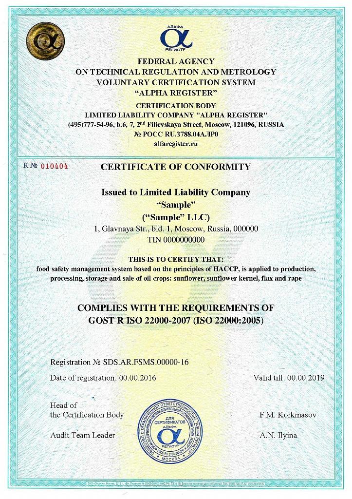 Макет сертификата ИСО 22000_eng