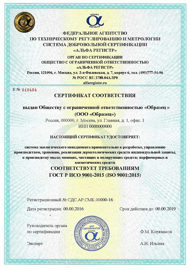 Макет сертификата ISO 9001-2015 ООО АЛЬФА РЕГИСТР