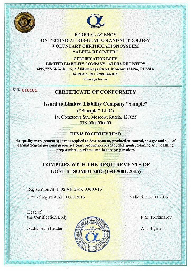 Макет сертификата ISO 9001-2015_eng ООО АЛЬФА РЕГИСТР