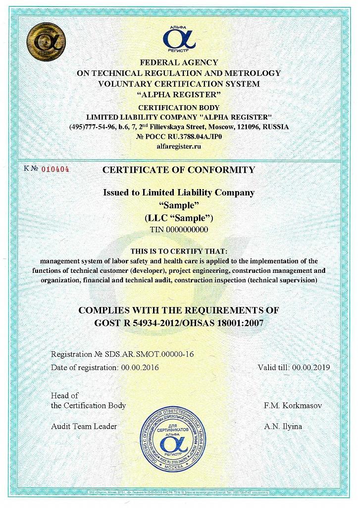 Макет сертификата OHSAS 18001_eng